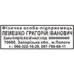 Shtamp-58х22