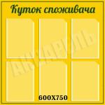 Kutok 600х750